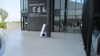 恩納村周辺活性化施設(恩納村恩納)のアイキャッチ画像